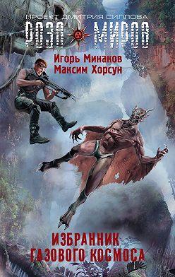 Игорь Минаков - Избранник Газового космоса