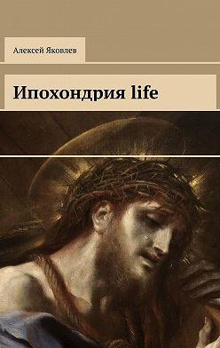 Алексей Яковлев - Ипохондрияlife