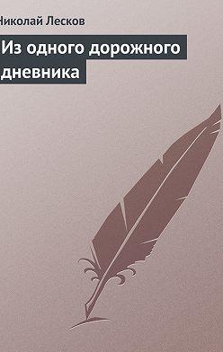 Николай Лесков - Из одного дорожного дневника