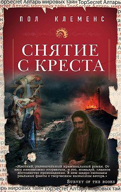 Пол Клеменс - Снятие с креста