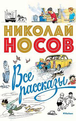 Николай Носов - Все рассказы