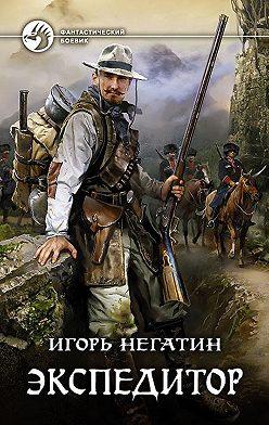 Игорь Негатин - Экспедитор
