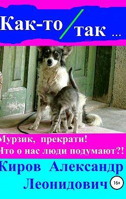 Александр Жиров - Как-то так. Сборник рассказов