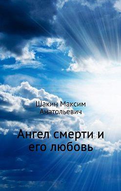 Максим Шакин - Ангел смерти и его любовь