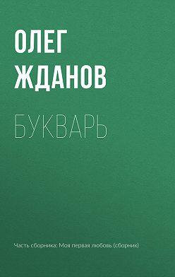 Олег Жданов - Букварь