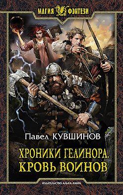 Павел Кувшинов - Хроники Гелинора. Кровь Воинов