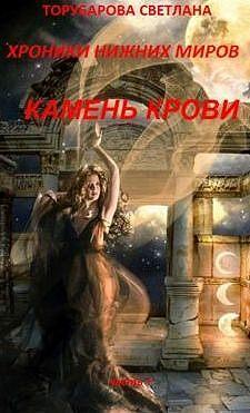 Светлана Торубарова - Хроники Нижних Миров. Камень Крови. Часть 1.