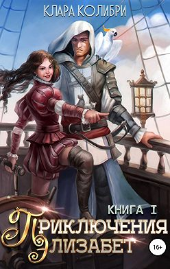Клара Колибри - Приключения Элизабет. Книга 1
