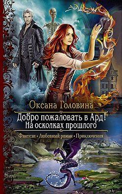Оксана Головина - Добро пожаловать в Ард! На осколках прошлого