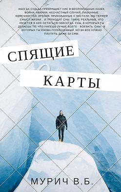 Виктор Мурич - Спящие карты