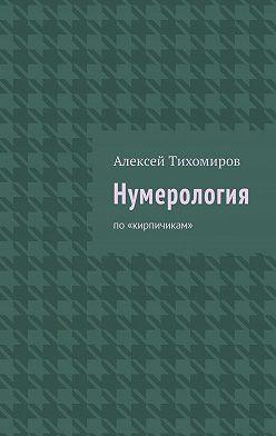 Алексей Тихомиров - Нумерология. По«кирпичикам»