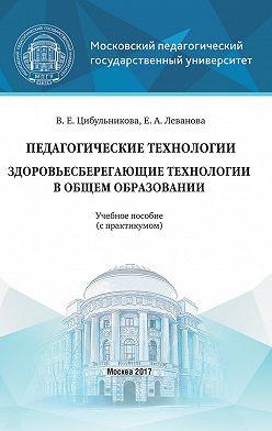 Елена Леванова - Педагогические технологии. Здоровьесберегающие технологии в общем образовании