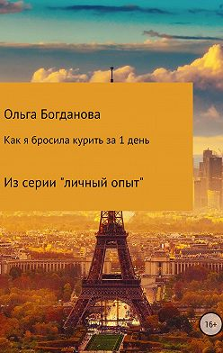 Ольга Богданова - Как я бросила курить за 1 день