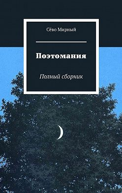 Сёво Мирный - Поэтомания. Полный сборник