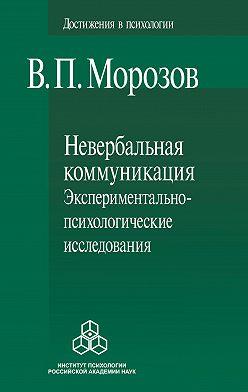 Владимир Морозов - Невербальная коммуникация. Экспериментально-психологические исследования