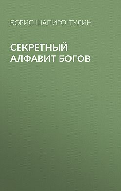 Борис Шапиро-Тулин - Секретный алфавит богов
