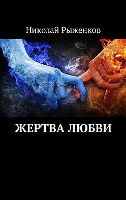 Николай Рыженков - Жертва любви