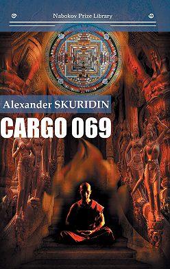 Александр Скуридин - Cargo 069