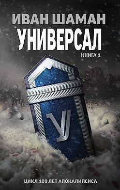 Иван Шаман - Универсал