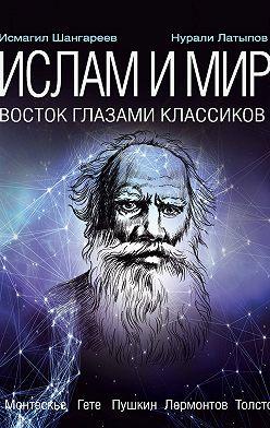 Нурали Латыпов - Ислам и мир: восток глазами классиков