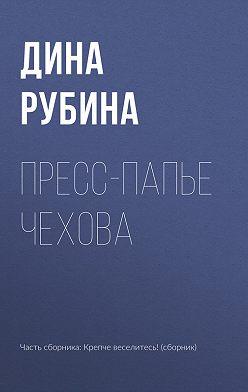 Дина Рубина - Пресс-папье Чехова