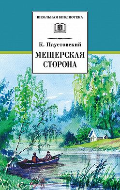 Константин Паустовский - Мещерская сторона (сборник)