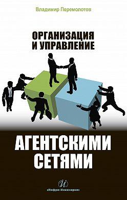 Владимир Перемолотов - Организация и управление агентскими сетями