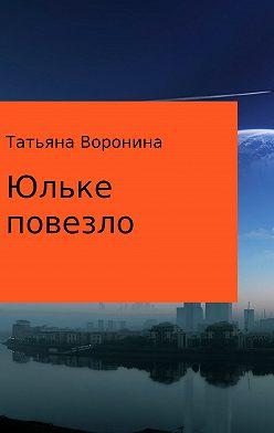 Татьяна Воронина - Юльке повезло