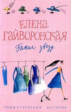 Елена Гайворонская - Пепел звезд