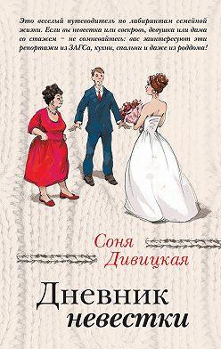 Соня Дивицкая - Дневник невестки