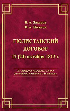 Владимир Захаров - Гюлистанский договор 12 (24) октября 1813 г