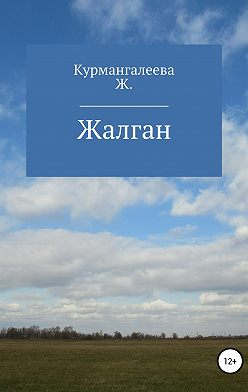 Жанна Курмангалеева - Жалган