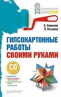 Евгений Симонов - Гипсокартонные работы своими руками