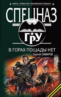 Сергей Самаров - В горах пощады нет