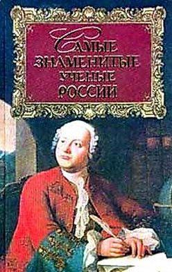 Геннадий Прашкевич - Самые знаменитые ученые России