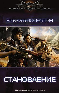 Владимир Поселягин - Становление