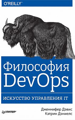 Дженнифер Дэвис - Философия DevOps. Искусство управления IT