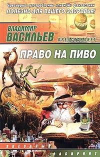 Сергей Слюсаренко - Взлететь на рассвете