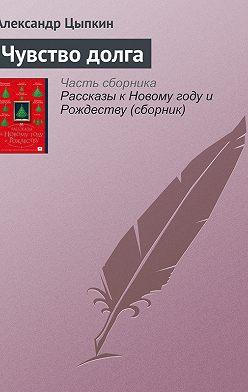 Александр Цыпкин - Чувство долга