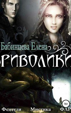 Елена Бабинцева - Криволикий