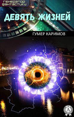 Гумер Каримов - Девять жизней