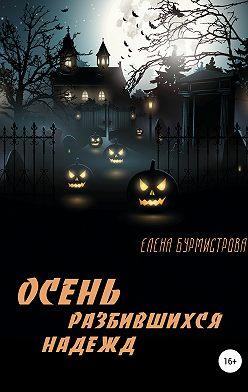 Елена Бурмистрова - Осень разбившихся надежд