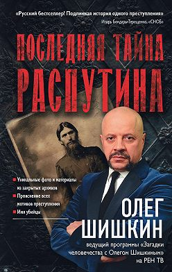 Олег Шишкин - Последняя тайна Распутина