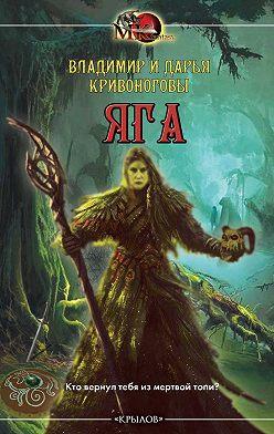 Владимир Кривоногов - Яга