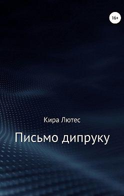 Кира Лютес - Письмо дипруку
