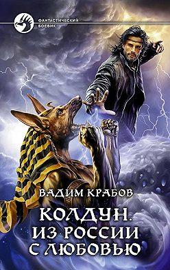 Вадим Крабов - Колдун. Из России с любовью
