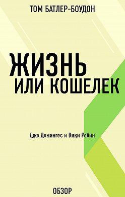 Том Батлер-Боудон - Жизнь или кошелек. Джо Домингес и Вики Робин (обзор)