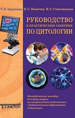 Владимир Коничев - Руководство к практическим занятиям по цитологии