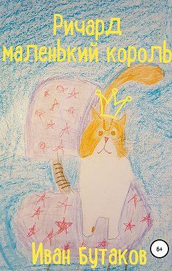 Иван Бутаков - Ричард маленький король