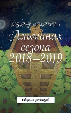 Татьяна Князькова - Альманах сезона 2018—2019. Сборник рассказов